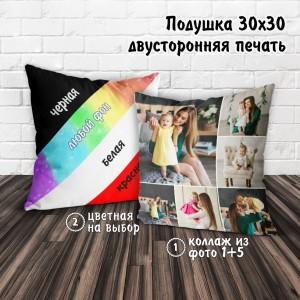 ИНСТА подушка 30х30 (1+5 фото)