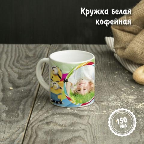 Кружка кофейная (детская)