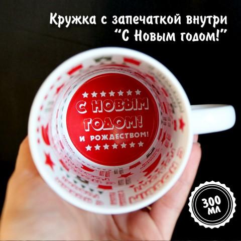 """Кружка """"С Новым годом"""" с запечаткой внутри купить за 13.00"""