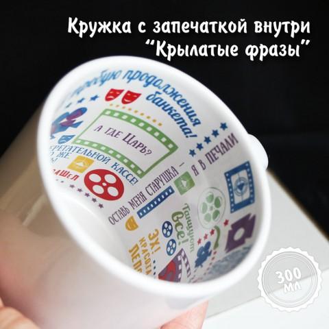 """Кружка """"Крылатые фразы"""" с запечаткой внутри купить за 12.00"""