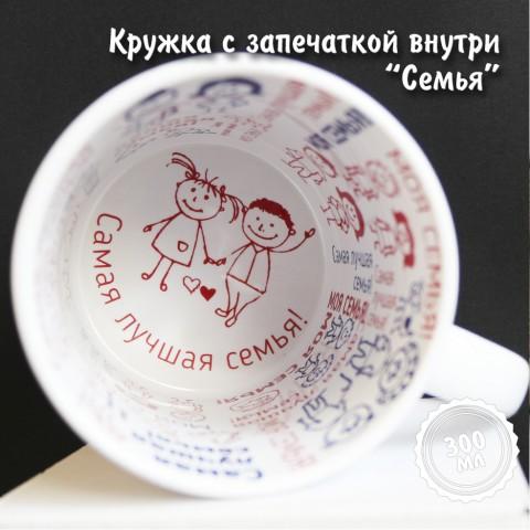 """Кружка """"Семья"""" с запечаткой внутри"""