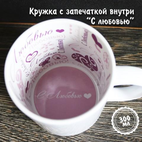 """Кружка """"С любовью"""" с запечаткой внутри купить за 12.00"""