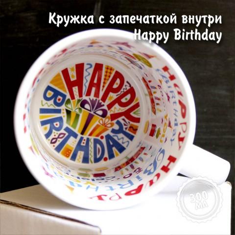 """Кружка """"Happy birthday"""" с запечаткой внутри купить за 12.00"""