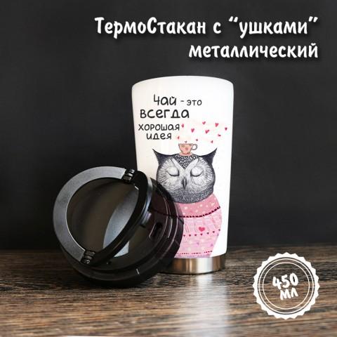 """ТермоCтакан """"с ушками """" купить за 35.00"""