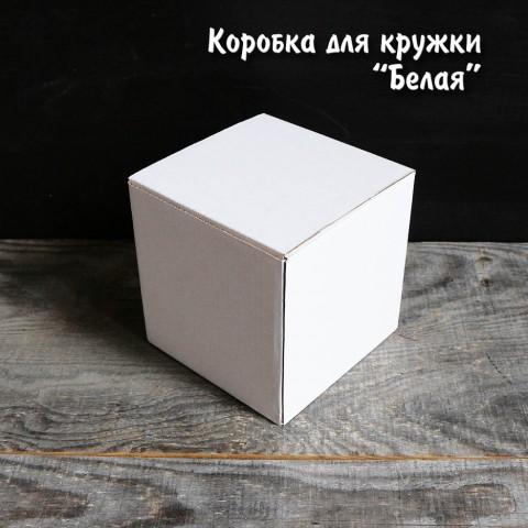 "Коробка для кружки ""Белая"" купить за 0.60"