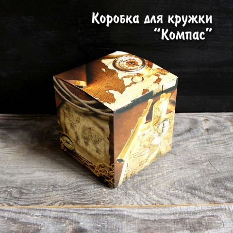 "Коробка для кружки ""Компас"" купить за 2.50"