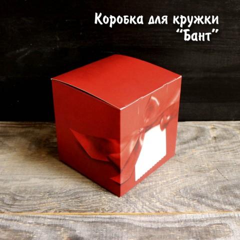 "Коробка для кружки ""Бант"" купить за 2.50"