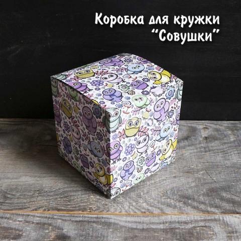 """Коробка для кружки """"Совушки"""""""