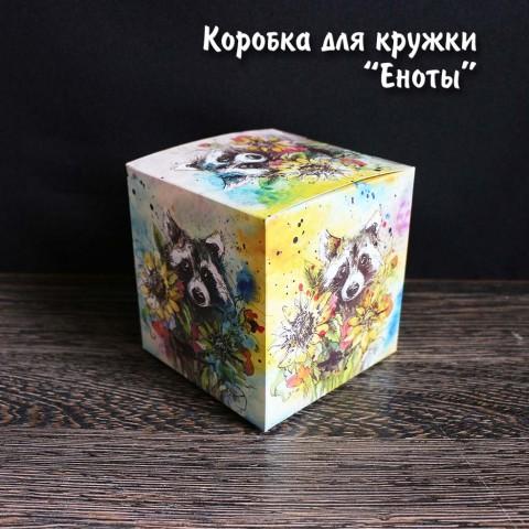 """Коробка для кружки """"Енотики"""""""