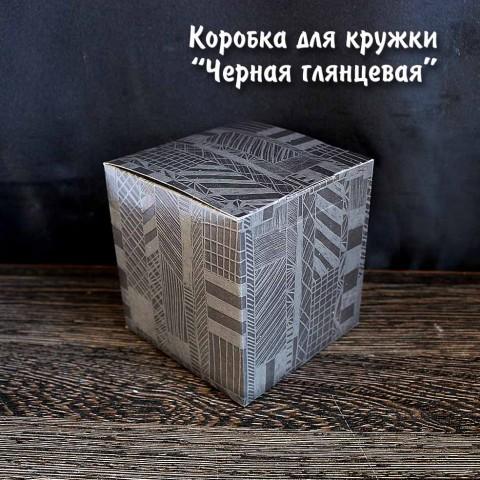 """Коробка для кружки """"Черная глянцевая"""" купить за 3.00"""