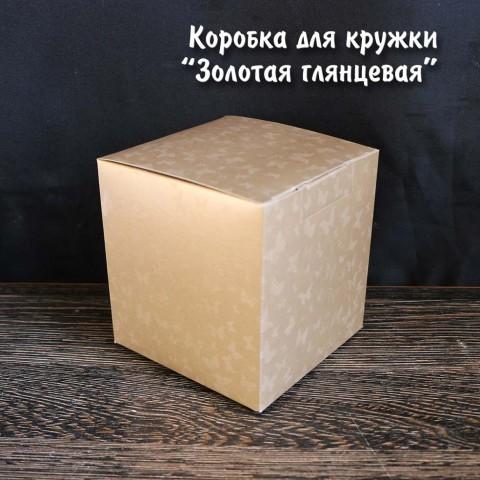 """Коробка для кружки """"Золотая глянцевая"""" купить за 3.00"""