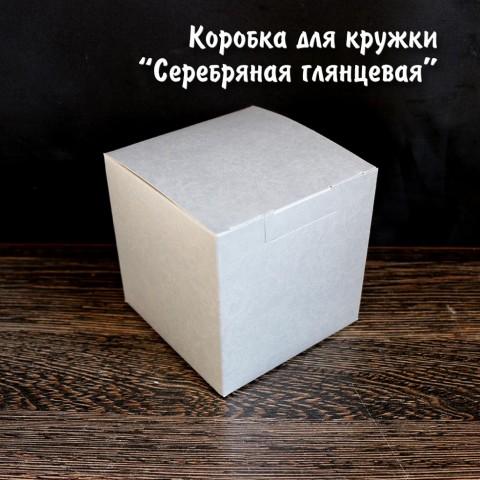 "Коробка для кружки ""Серебряная глянцевая"""