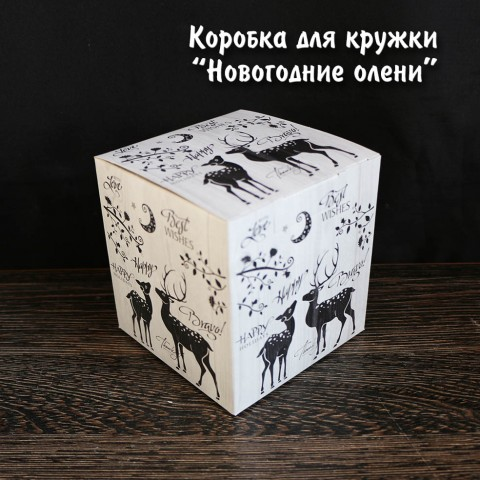"""Коробка для кружки """"Новогодние олени"""""""