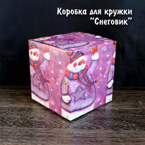"""Коробка для кружки """"Снеговик"""" купить за 2.50"""