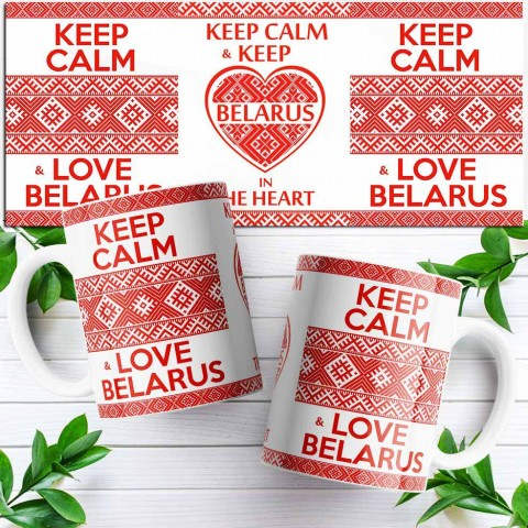 "Кружка ""Keep calm and love Belarus"""