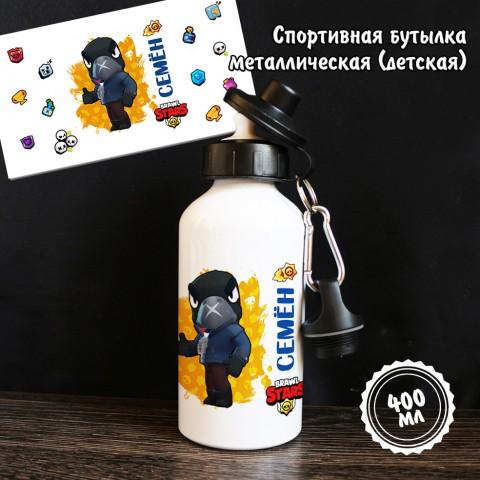 """Спортивная бутылка """"Ворон-2 именная"""""""