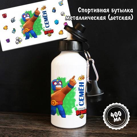 """Спортивная бутылка """"Эль Примо именная"""""""