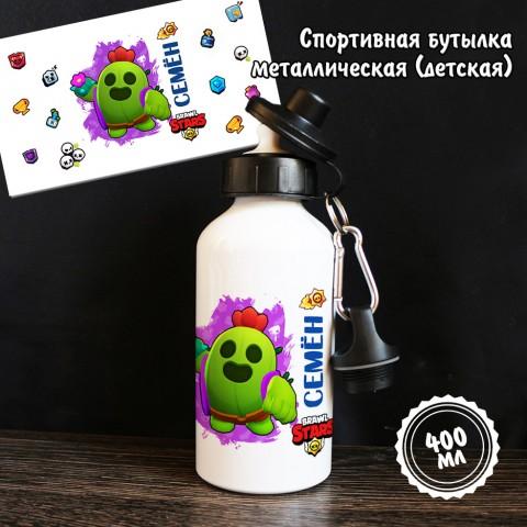 """Спортивная бутылка """"Спайк именная"""""""