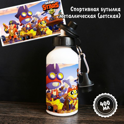 "Спортивная бутылка ""Бравл Старс-2"""