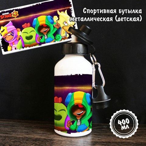 "Спортивная бутылка ""Бравл Старс-3"""