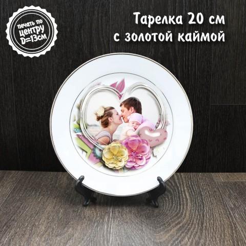 Тарелка 20 см с золотой каймой купить за 15.00