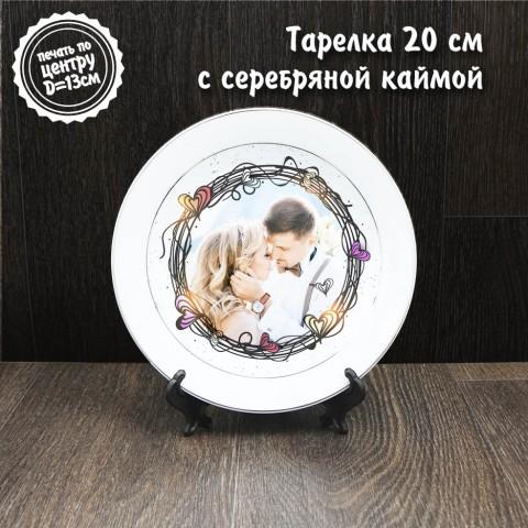 Тарелка 20 см с серебряной каймой купить за 15.00