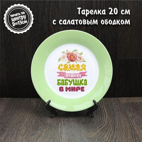 Тарелка 20 см салатовым ободком купить за 15.00