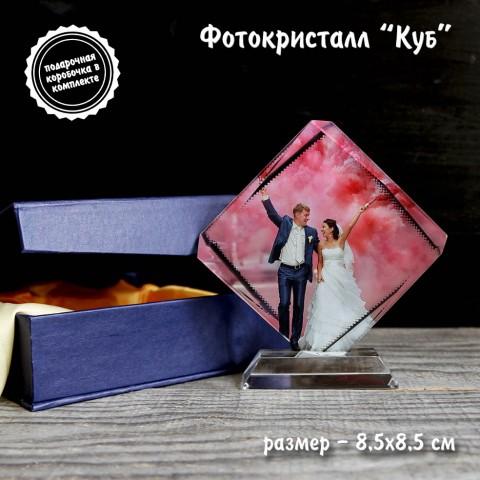 """Фоткристалл """"Куб"""" купить за 27.00"""