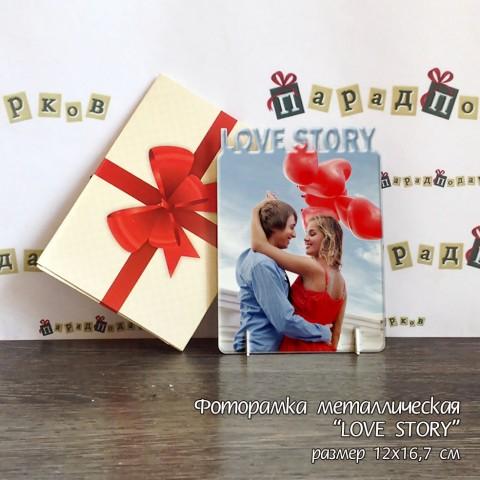 Фоторамка металлическая Love Story купить за 17.00