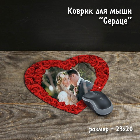 "Коврик для мыши ""Сердце"" купить за 8.00"