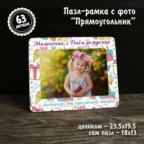 """Пазл-рамка """"Прямоугольник"""" с фото купить за 15.00"""