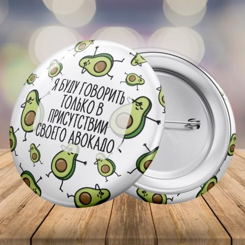 "Значок ""Авокадо"" купить за 2.60"