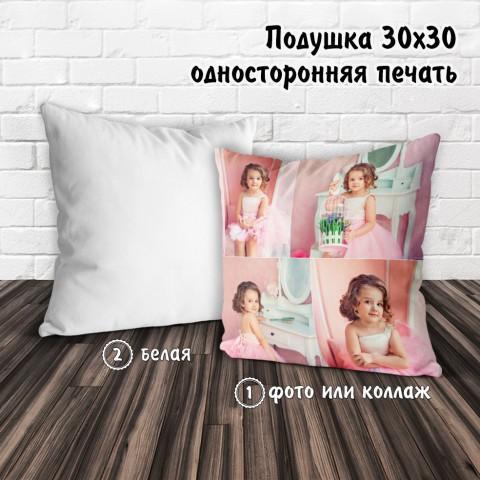 Подушка с фото 30х30  купить за 21.00