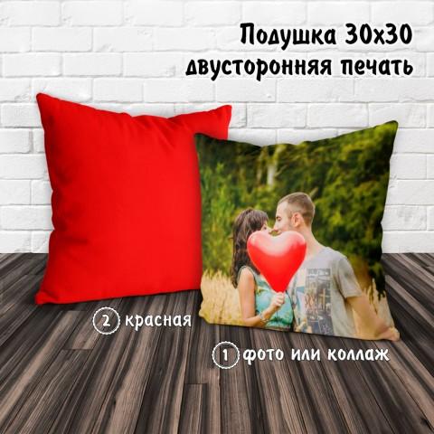 Подушка с фото 30х30 обратная красная купить за 24.00
