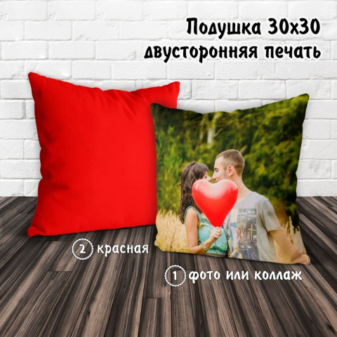 Подушка с фото 30х30 обратная красная