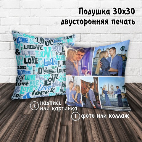 Подушка 30х30 двусторонняя печать (фото и картинка) купить за 24.00