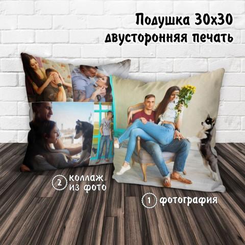 Подушка 30х30 двусторонняя печать (фото и коллаж) купить за 24.00
