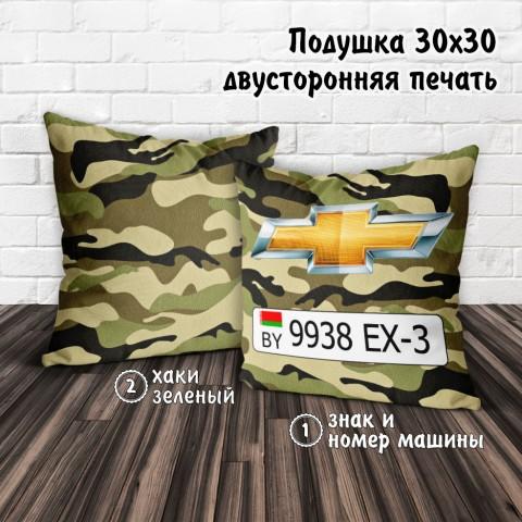 Подушка 30х30 ГосНомер (хаки) купить за 24.00