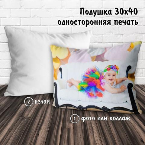 Подушка с фото 30х40 купить за 24.00