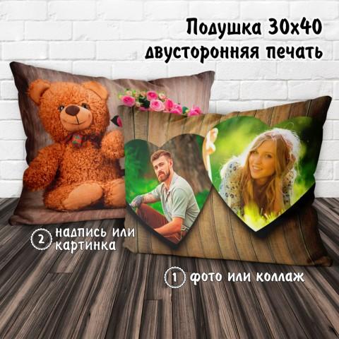 Подушка 30х40 двусторонняя (картинка и фото)
