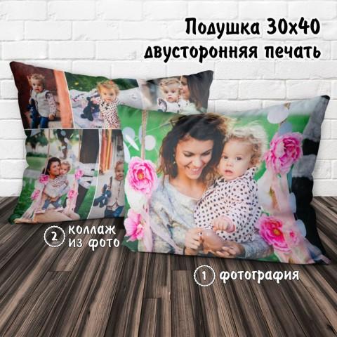 Подушка 30х40 двусторонняя (фото и коллаж) купить за 27.00