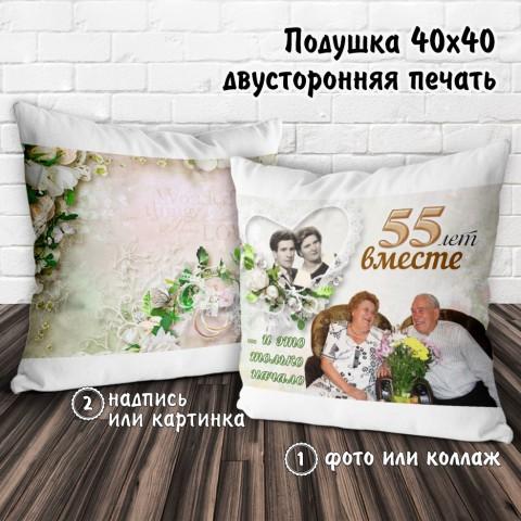 Подушка 40х40 двусторонняя (фото и картинка) купить за 30.00