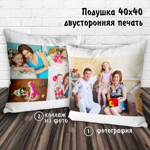 Подушка 40х40 двусторонняя (фото и коллаж) купить за 30.00