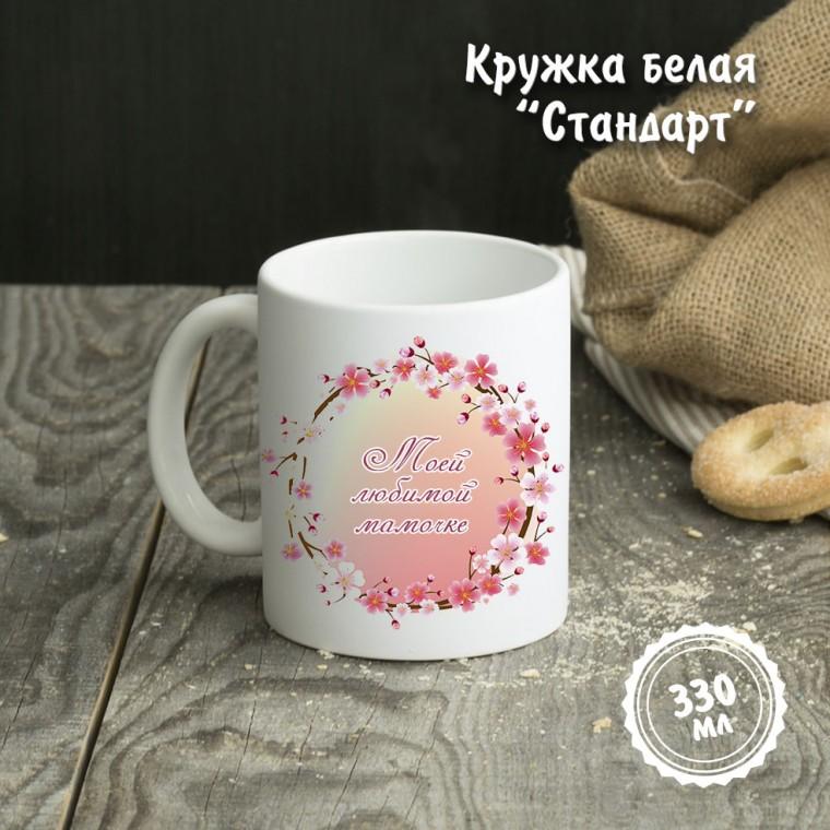 Кружка белая СТАНДАРТ