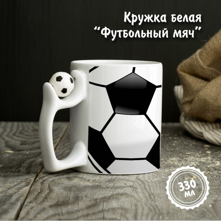 """Кружка белая """"Футбольный мяч"""""""