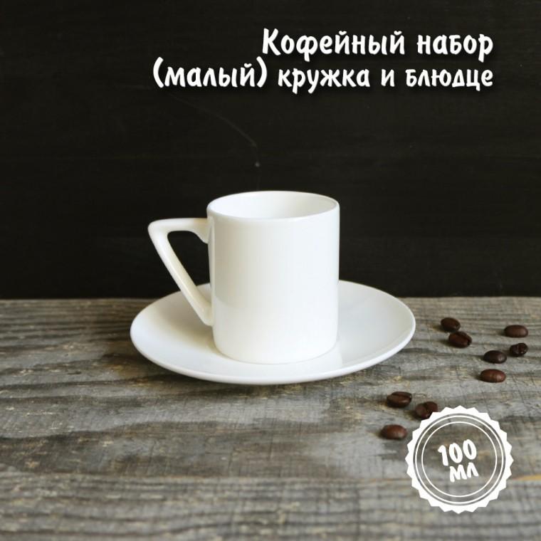 Кофейный набор (малый)