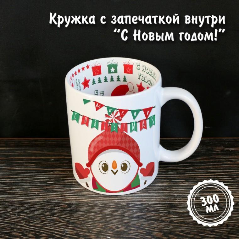 """Кружка """"С Новым годом"""" с запечаткой внутри"""
