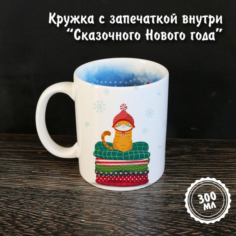 """Кружка """"Сказочного Нового года"""" с запечаткой внутри"""