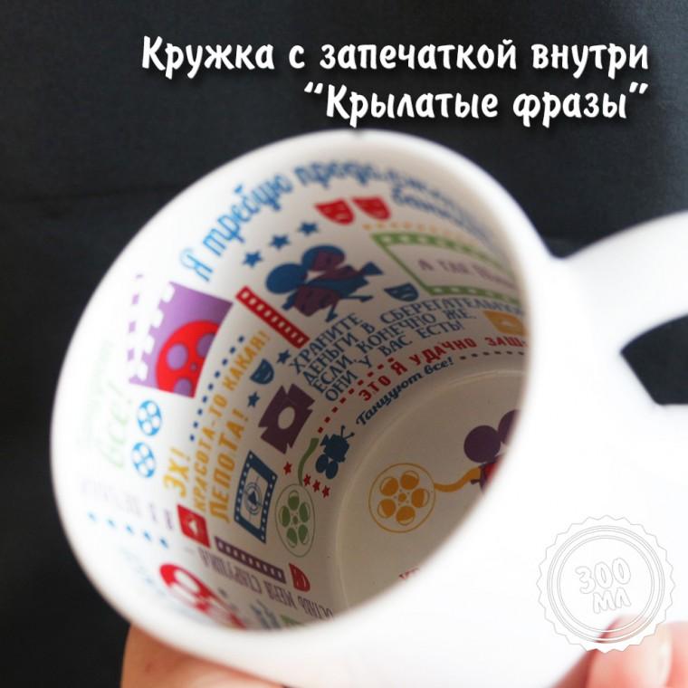 """Кружка """"Крылатые фразы"""" с запечаткой внутри"""