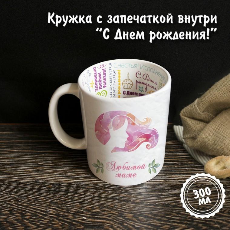 """Кружка """"С Днем рождения"""" с запечаткой внутри"""